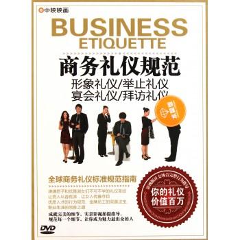 DVD商务礼仪规范(水晶版)