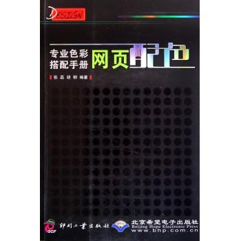 网页配色(专业色彩搭配手册)