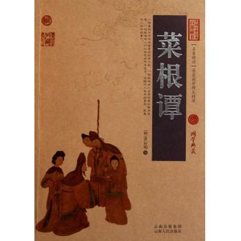 菜根谭/中国古典名*百部藏书