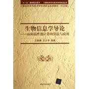 生物信息学导论--面向高性能计算的算法与应用(中文版计算机科学与技术学科研究生系列教材)/计算机科学与技术学科前沿丛书
