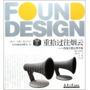重拾过往烟云--传统元素应用专辑/找寻发现设计丛书