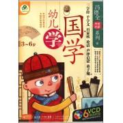 VCD幼儿学国学(6碟装)/冯德全早教启蒙系列