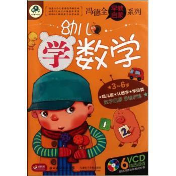 VCD幼儿学数学(6碟装)/冯德全早教启蒙系列