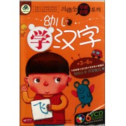 VCD幼儿学汉字(6碟装)/冯德全早教启蒙系列