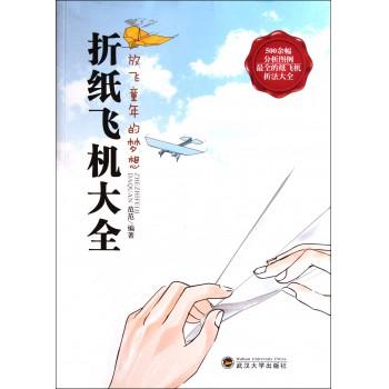 折纸飞机大全(放飞童年的梦想)
