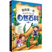 我的第一套自然百科(共3册儿童启蒙版)(精)/常春藤