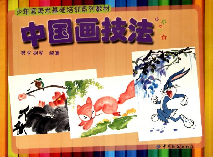 中国画技法(少年宫美术基础培训系列教材)