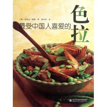 *受中国人喜爱的色拉