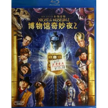 BD(蓝光)博物馆奇妙夜(2)