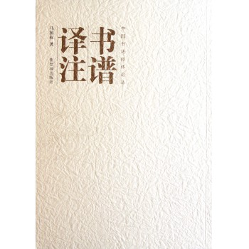 书谱译注/中国书法经纬论丛