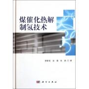 煤催化热解制氢技术(精)