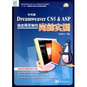 中文版Dreamweaver CS5 & ASP动态网页制作岗前实训(附光盘十二五全国高校计算机专业岗前实训教材)