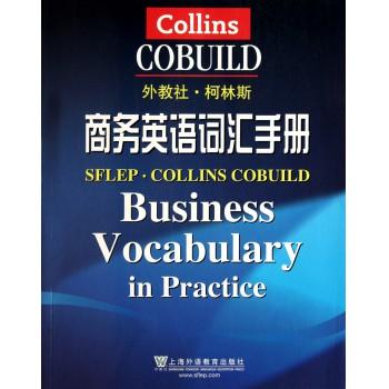 外教社柯林斯商务英语词汇手册