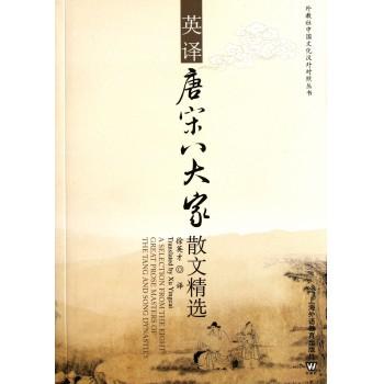 英译唐宋八大家散文精选/外教社中国文化汉外对照丛书