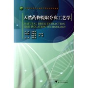天然药物提取分离工艺学(高等院校药学与制药工程专业规划教材)