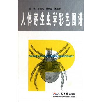 人体寄生虫学彩色图谱(精)