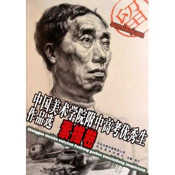 中国美术学院附中高考**生作品选(素描卷)