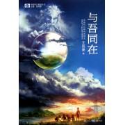 与吾同在/中国科幻基石丛书