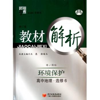 高中地理(选修6环境保护湘J国标修订版)/经纶学典教材解析