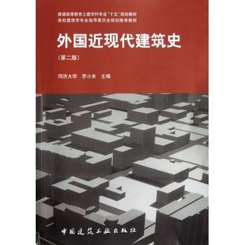 外国近现代建筑史(第2版普通高等教育土建学科专业十五规划教材)