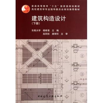 建筑构造设计(下普通高等教育十五***规划教材)