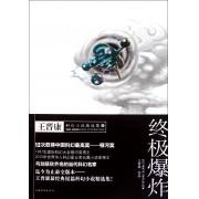 终极爆炸(王晋康科幻小说精选集Ⅲ)