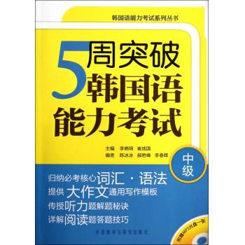 5周突破韩国语能力考试(附光盘中级)/韩国语能力考试系列丛书