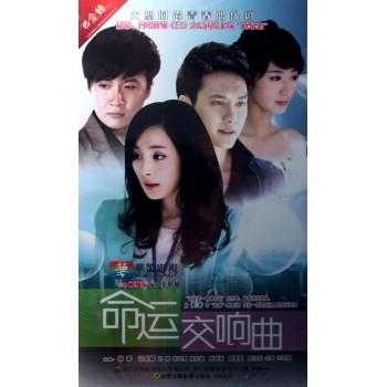 DVD命运交响曲(10碟装)