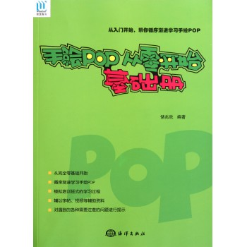 手绘POP从零开始(附光盘基础册)