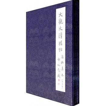 大观太清楼帖宋拓真本(共9册)(精)