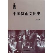 中国货币文化史