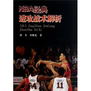 NBA经典进攻战术解析