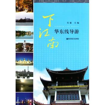 下江南(华东线导游)