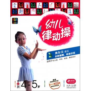 DVD幼儿律动操<4-5岁>(附书)
