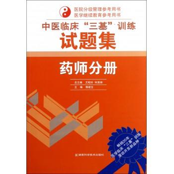 中医临床三基训练试题集(药师分册)/医院分级管理参考用书