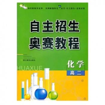 化学(高2)/自主招生奥赛教程
