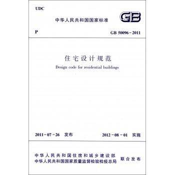 住宅设计规范(GB50096-2011)/中华人民共和国国家标准