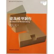 建筑模型制作/建筑与城市规划专业技能训练译丛