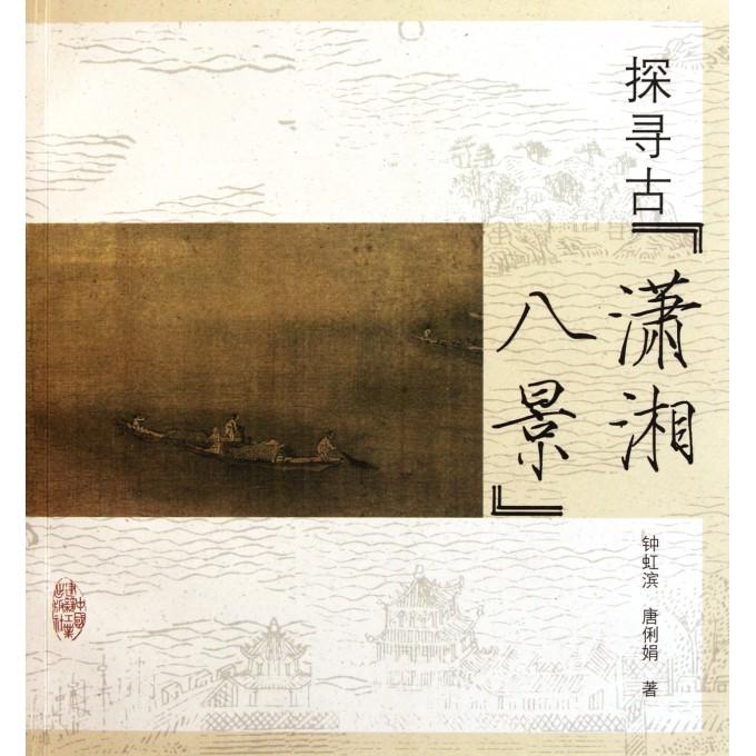 探寻古潇湘八景