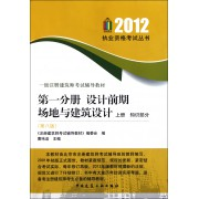 一级注册建筑师考试辅导教材(第1分册设计前期场地与建筑设计上知识部分第8版)/2012执业资格考试丛书