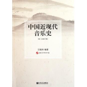 中国近现代音乐史(附光盘第3次修订版)