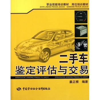 二手车鉴定评估与交易(岗位培训教材职业技能培训教材)