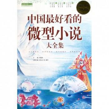 中国*好看的微型小说大全集(超值白金版)/阅读改变人生系列丛书