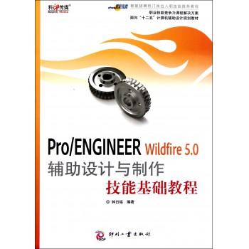 Pro\ENGINEER Wildfire5.0辅助设计与制作技能基础教程(面向十二五计算机辅助设计规划教材)