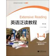 英语泛读教程(1-4教师用书第3版)