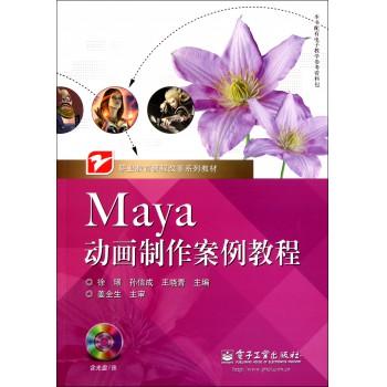 Maya动画制作案例教程(附光盘职业教育课程改革系列教材)