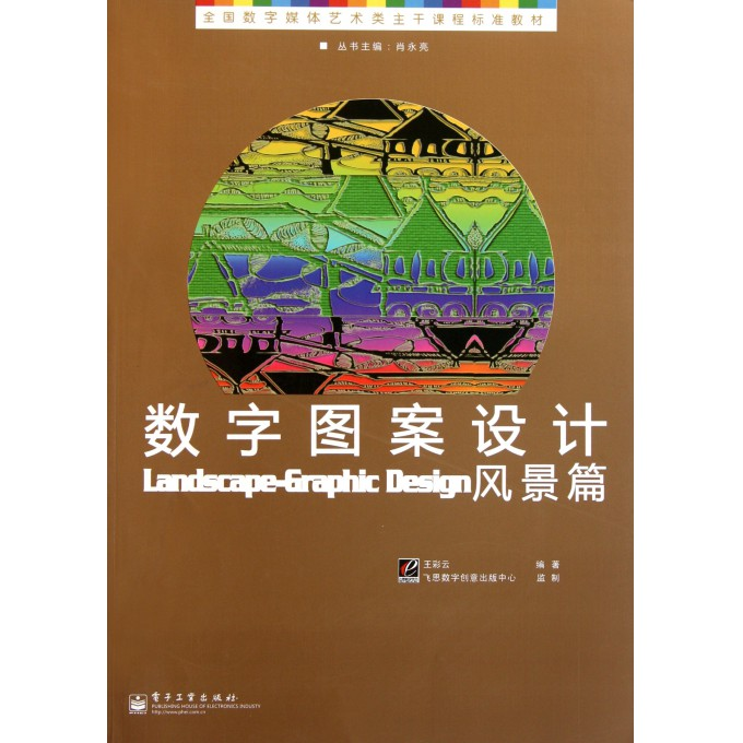 王彩云编著的《数字图案设计(风景篇)》从图案的基础