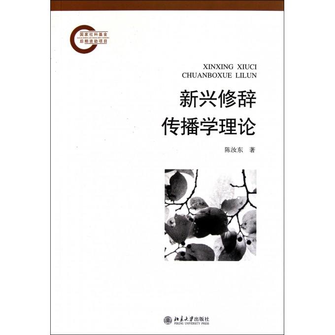 新兴修辞传播学理论