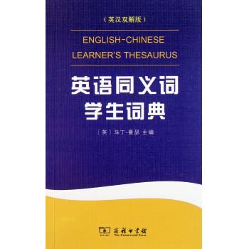 英语同义词学生词典(英汉双解版)