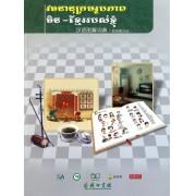 汉语图解词典(柬埔寨语版)